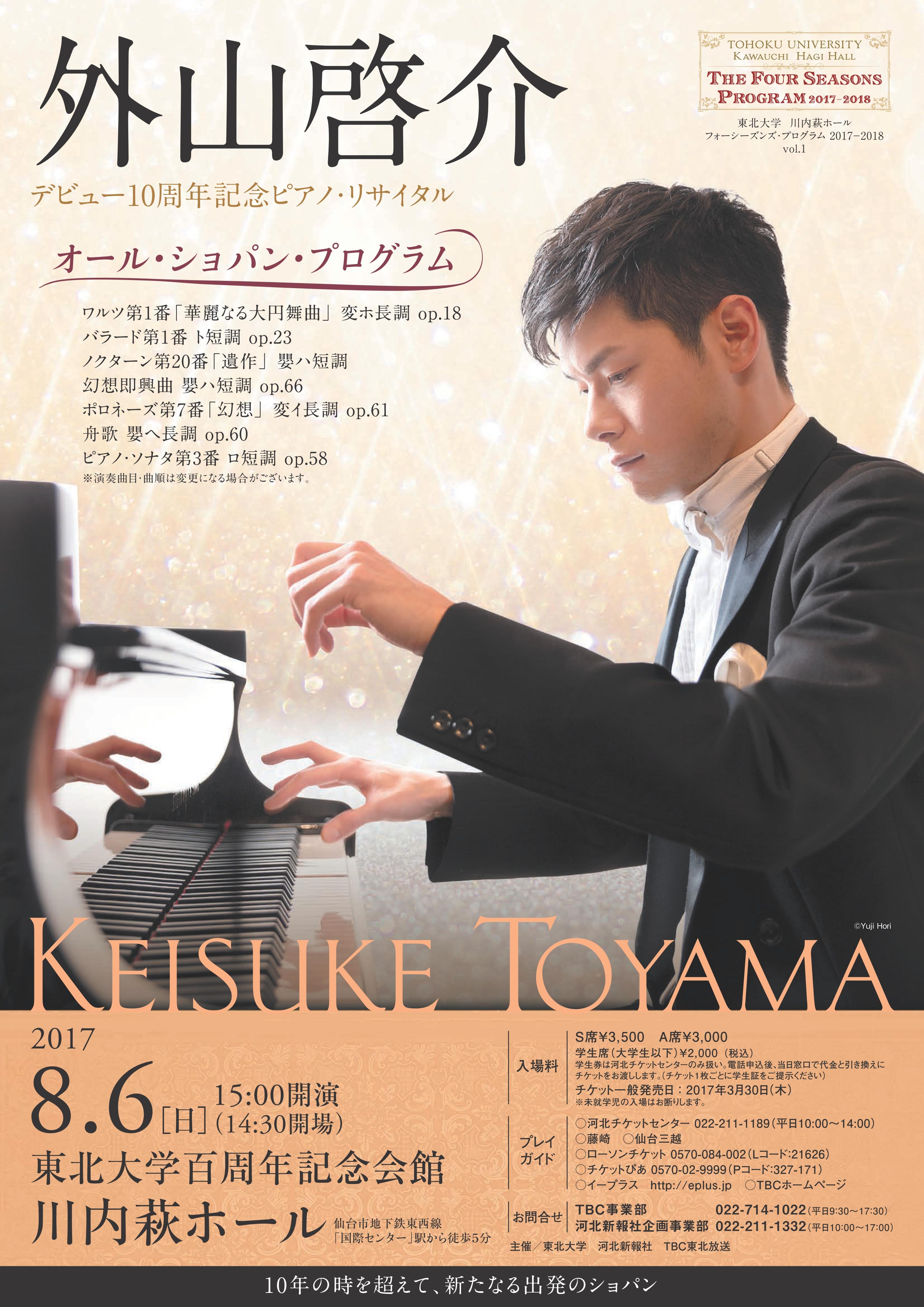 Keisuke Toyama 10th Anniversary Piano Recital