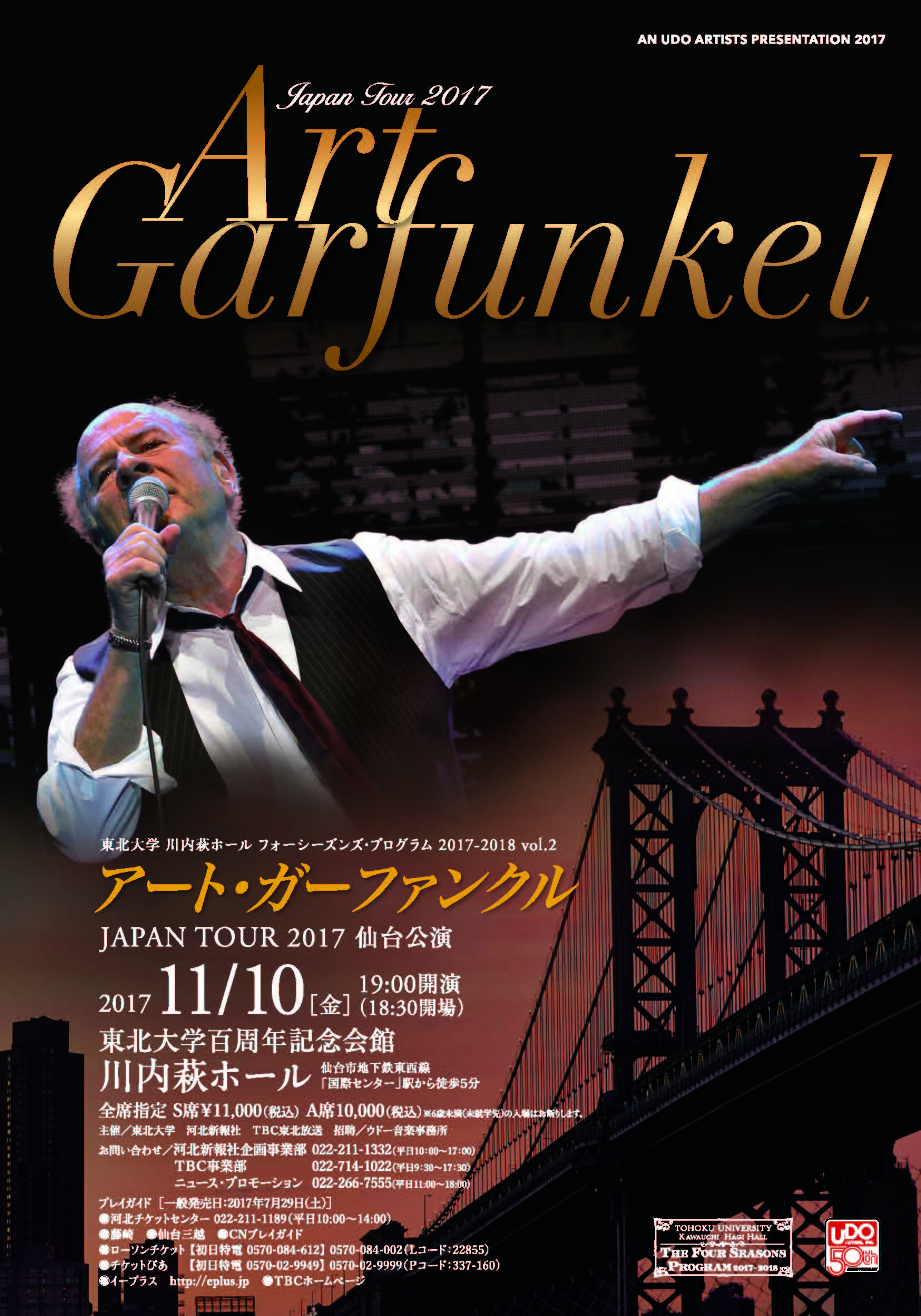 Art Garfunkel Japan Tour 2017  - Sendai