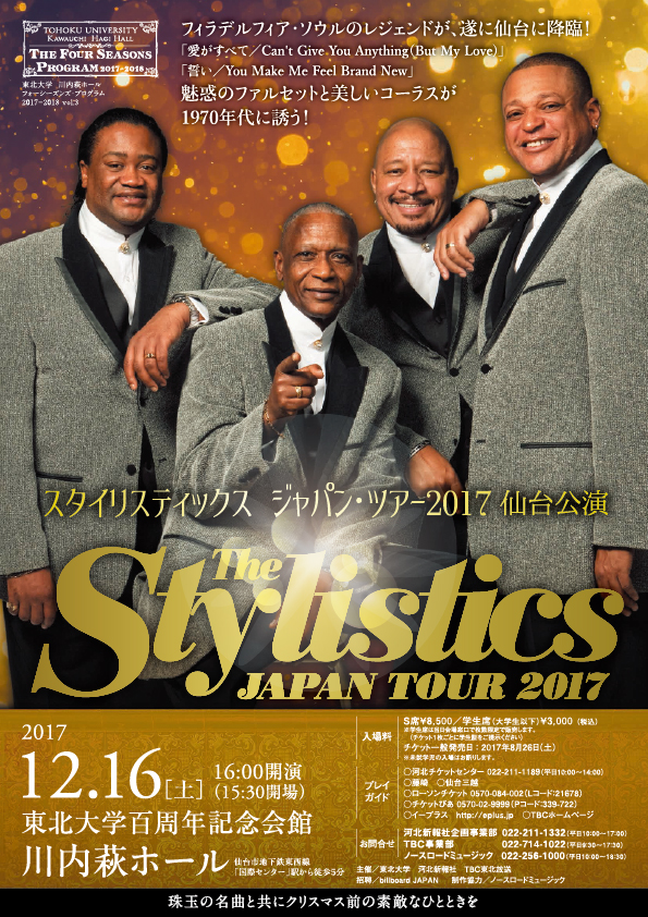 The Stylistics Japan Tour 2017 - Sendai