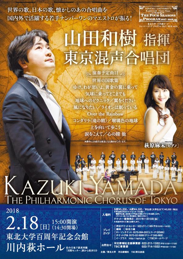Kazuki Yamada,The Philharmonic Chorus of Tokyo