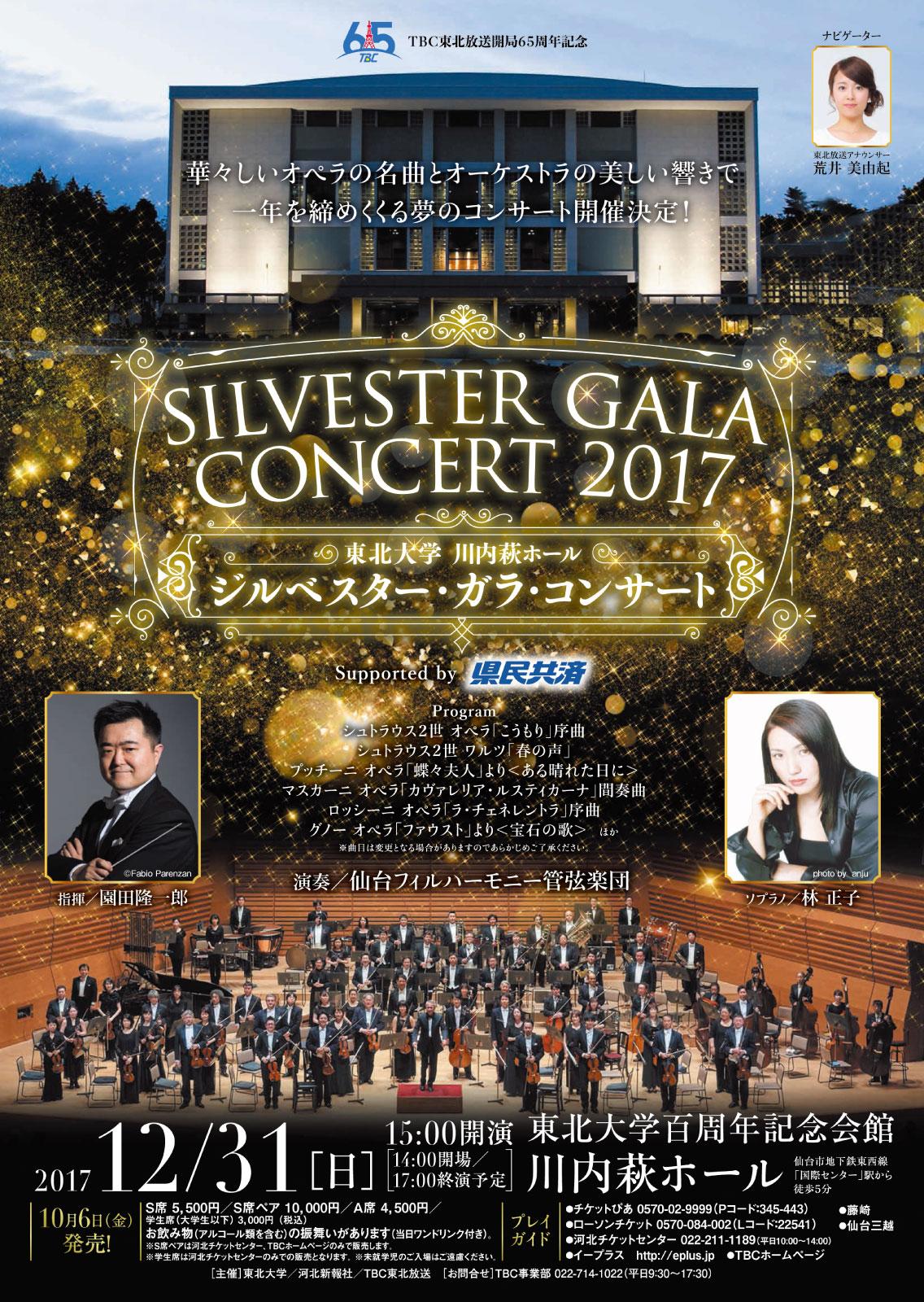 Silvester Gala Concert2017