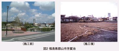 図2 福島県郡山市芳賀池(施工後) (施工前)